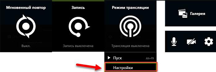 Nvidia запись видео с экрана компьютера. Как записывать видео через GeForce Experience (NVIDIA ShadowPlay)